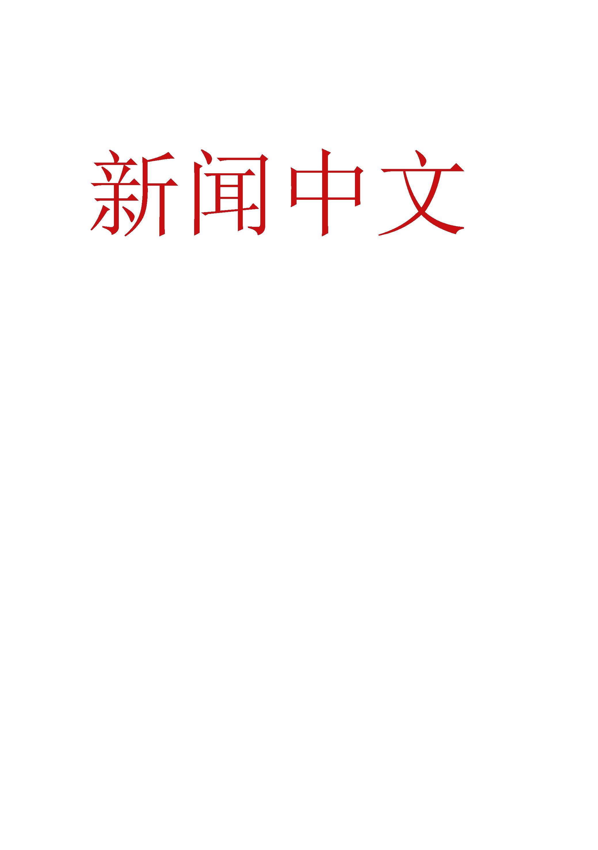 Newsletter in Chinese